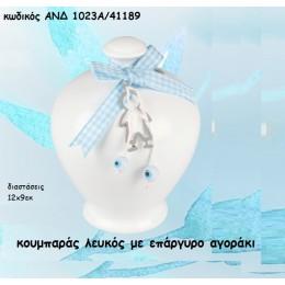 ΚΟΥΜΠΑΡΑΣ ΛΕΥΚΟΣ ΜΕ ΕΠΑΡΓΥΡΟ ΑΓΟΤΑΚΙ  για μπομπονιέρες - δώρα χονδρική τιμή ΑΝΔ 1023Α/41189