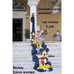 MICKEY ΞΥΛΙΝΗ ΦΙΓΟΥΡΑ για ενοικίασηΤΖΑ-32001
