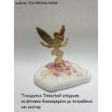 ΤΙΝΚΕΡΜΠΕΛ - TINKERBELL ΕΠΙΧΡΥΣΗ ΣΕ ΒΟΤΣΑΛΟ χονδρική τιμή ΤΖΑ-990026/41080