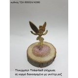 ΤΙΝΚΕΡΜΠΕΛ - TINKERBELL ΕΠΙΧΡΥΣΗ ΣΕ ΚΟΡΜΟ χονδρική τιμή ΤΖΑ-990024/41080