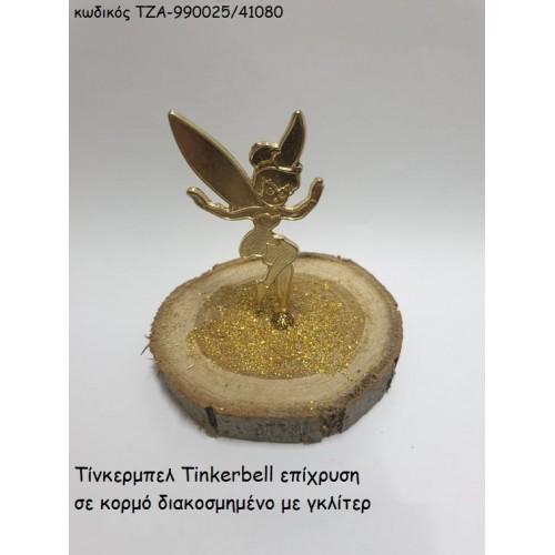 ΤΙΝΚΕΡΜΠΕΛ - TINKERBELL ΕΠΙΧΡΥΣΗ ΣΕ ΚΟΡΜΟ ΜΕ ΓΚΛΙΤΕΡ χονδρική τιμή ΤΖΑ-990025/41080
