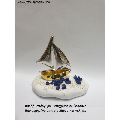 ΚΑΡΑΒΙ ΕΠΑΡΓΥΡΟ - ΕΠΙΧΡΥΣΟ ΣΕ ΒΟΤΣΑΛΟ χονδρική τιμή ΤΖΑ-990035/41130