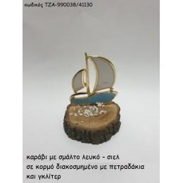 ΚΑΡΑΒΙ ΜΕ ΛΕΥΚΟ - ΣΙΕΛ ΣΜΑΛΤΟ ΣΕ ΚΟΡΜΟ χονδρική τιμή ΤΖΑ-990038/41130