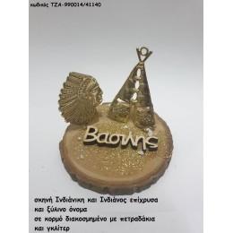 ΙΝΔΙΑΝΙΚΗ ΣΚΗΝΗ - ΙΝΔΙΑΝΟΣ ΚΙΑ ΞΥΛΙΝΟ ΟΝΟΜΑ ΣΕ ΚΟΡΜΟ χονδρική τιμή ΤΖΑ-990014/41140
