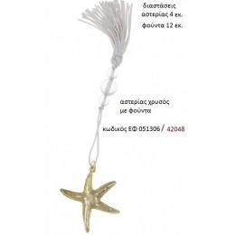 ΑΣΤΕΡΙΑΣ επίχρυσο accessories για γαμο ΧΟΝΔΡΙΚΗ ΤΙΜΗ ΕΦ-051306/42048