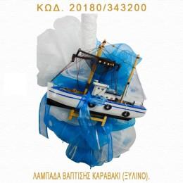 ΚΑΡΑΒΑΚΙ ΛΑΜΠΑΔΑ ΒΑΠΤΙΣΗΣ ΤΙΜΗ ΧΟΝΔΡΙΚΗΣ 20180/343200