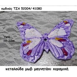ΠΕΤΑΛΟΥΔΑ ΜΩΒ ΜΑΓΝΗΤΑΚΙ ΚΕΡΑΜΙΚΟ χονδρική τιμή ΤΖΑ 52004/41080