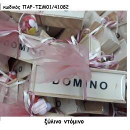 ΝΤΟΜΙΝΟ ΞΥΛΙΝΟ χονδρική τιμή ΠΑΡ-ΤΣΜ01/41082