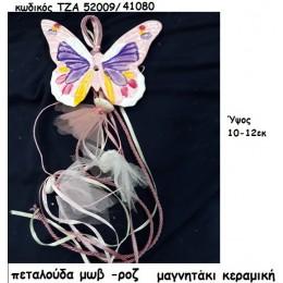 ΠΕΤΑΛΟΥΔΑ ΜΩΒ-ΡΟΖ ΜΑΓΝΗΤΑΚΙ ΚΕΡΑΜΙΚΟ χονδρική τιμή ΤΖΑ 52009/41080