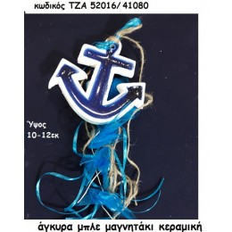 ΑΓΚΥΡΑ ΜΠΛΕ ΜΑΓΝΗΤΑΚΙ ΚΕΡΑΜΙΚΟ χονδρική τιμή ΤΖΑ 52016/41080