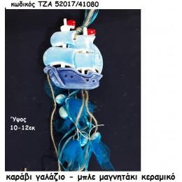 ΚΑΡΑΒΙ ΜΕ ΠΑΝΙΑ ΓΑΛΑΖΙΟ-ΜΠΛΕ ΜΑΓΝΗΤΑΚΙ ΚΕΡΑΜΙΚΟ χονδρική τιμή ΤΖΑ 52017/41080
