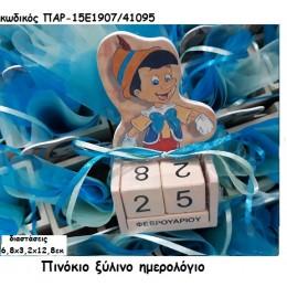 ΠΙΝΟΚΙΟ ΞΥΛΙΝΟ ΗΜΕΡΟΛΟΓΙΟ χονδρική τιμή ΠΑΡ-15Ε1907/41095