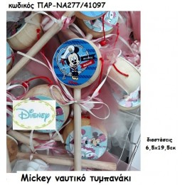 MICKEY ΝΑΥΤΗΣ ΞΥΛΙΝΟ ΤΥΜΠΑΝΑΚΙ χονδρική τιμή ΠΑΡ-ΝΑ277/41097
