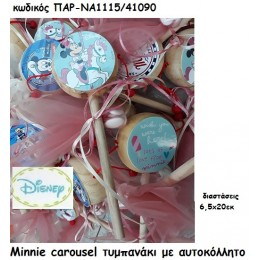 MINNIE CAROUSEL ΞΥΛΙΝΟ ΤΥΜΠΑΝΑΚΙ χονδρική τιμή ΠΑΡ-ΝΑ1115/41090