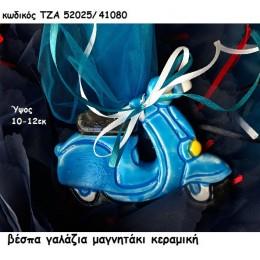 ΒΕΣΠΑ ΓΑΛΑΖΙΑ ΜΑΓΝΗΤΑΚΙ ΚΕΡΑΜΙΚΟ χονδρική τιμή ΤΖΑ 52025/41080