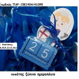 ΙΠΠΟΤΗΣ ΞΥΛΙΝΟ ΗΜΕΡΟΛΟΓΙΟ χονδρική τιμή ΠΑΡ-15Ε1904/41095