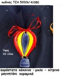 ΑΕΡΟΣΤΑΤΟ ΚΟΚΚΙΝΟ-ΜΠΛΕ-ΚΙΤΡΙΝΟ ΜΑΓΝΗΤΑΚΙ ΚΕΡΑΜΙΚΟ χονδρική τιμή ΤΖΑ 52026/41080