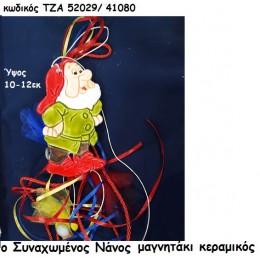 ΝΑΝΟΣ Ο ΣΥΝΑΧΩΜΕΝΟΣ ΜΑΓΝΗΤΑΚΙ ΚΕΡΑΜΙΚΟ χονδρική τιμή ΤΖΑ 52029/41080