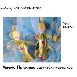 ΜΙΚΡΟΣ ΠΡΙΓΚΙΠΑΣ ΜΑΓΝΗΤΑΚΙ ΚΕΡΑΜΙΚΟ χονδρική τιμή ΤΖΑ 52030/41080