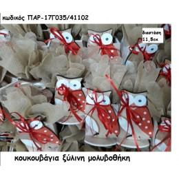 ΚΟΥΚΟΥΒΑΓΙΑ ΞΥΛΙΝΗ ΜΟΛΥΒΟΘΗΚΗ  χονδρική τιμή ΠΑΡ-17Γ035/41102