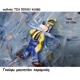 ΓΚΟΥΦΥ ΜΑΓΝΗΤΑΚΙ ΚΕΡΑΜΙΚΟ χονδρική τιμή ΤΖΑ 52032/41080