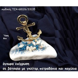 ΑΓΚΥΡΑ ΕΠΙΧΡΥΣΗ ΣΕ ΒΟΤΣΑΛΟ χονδρική τιμή ΤΖΑ-68126/33135