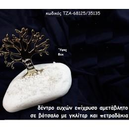 ΔΕΝΤΡΟ ΕΥΧΩΝ ΕΠΙΧΡΥΣΟ ΣΕ ΒΟΤΣΑΛΟ χονδρική τιμή ΤΖΑ-68125/35135