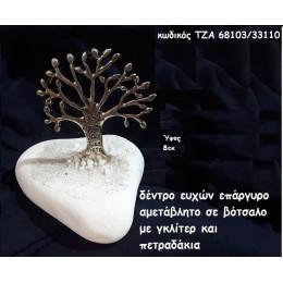 ΔΕΝΤΡΟ ΕΥΧΩΝ ΕΠΑΡΓΥΡΟ ΣΕ ΒΟΤΣΑΛΟ χονδρική τιμή ΤΖΑ-68103/33110