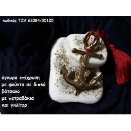 ΑΓΚΥΡΑ ΕΠΙΧΡΥΣΗ ΣΕ ΔΙΠΛΟ ΒΟΤΣΑΛΟ χονδρική τιμή  ΤΖΑ 68084/35125