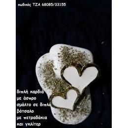 ΚΑΡΔΙΑ ΔΙΠΛΗ ΜΕ ΑΣΠΡΟ ΣΜΑΛΤΟ ΣΕ ΔΙΠΛΟ ΒΟΤΣΑΛΟ χονδρική τιμή ΤΖΑ 68085/33155