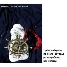 ΤΙΜΟΝΙ ΝΑΥΤΙΚΟ ΕΠΙΧΡΥΣΟ ΣΕ ΔΙΠΛΟ ΒΟΤΣΑΛΟ χονδρική τιμή ΤΖΑ 68074/35155