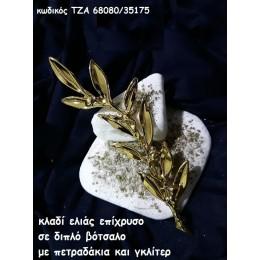 ΚΛΑΔΙ ΕΛΙΑΣ ΕΠΙΧΡΥΣΟ ΣΕ ΔΙΠΛΟ ΒΟΤΣΑΛΟ χονδρική τιμή ΤΖΑ 68080/35175