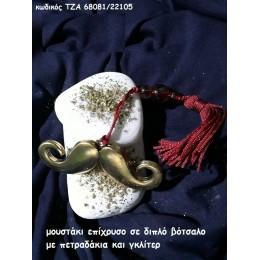 ΜΟΥΣΤΑΚΙ ΕΠΙΧΡΥΣΟ ΣΕ ΔΙΠΛΟ ΒΟΤΣΑΛΟ χονδρική τιμή ΤΖΑ 68081/22105