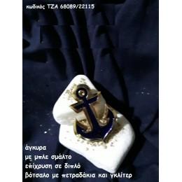 ΑΓΚΥΡΑ ΜΕ ΜΠΛΕ ΣΜΑΛΤΟ ΣΕ ΔΙΠΛΟ ΒΟΤΣΑΛΟ χονδρική τιμή ΤΖΑ 68089/22115