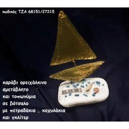 ΚΑΡΑΒΙ ΟΡΕΙΧΑΛΚΙΝΟ ΜΕ ΤΟΠΩΝΥΜΙΑ ΣΕ ΒΟΤΣΑΛΟ για δώρο τουριστικά - souvenir ΤΖΑ 68151/27215