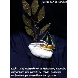 ΚΛΑΔΙ ΕΛΙΑΣ ΟΡΕΙΧΑΛΚΙΝΟ ΜΕ ΠΡΑΣΙΝΟΥΣ ΚΑΡΠΟΥΣ ΚΑΙ ΚΑΡΑΒΙ ΕΠΑΡΓΥΡΟ-ΕΠΙΧΡΥΣΟ ΣΕ ΒΟΤΣΑΛΟ χονδρική τιμή ΤΖΑ 68163/28240