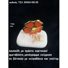 ΛΟΥΛΟΥΔΙ ΜΕ ΠΟΡΤΟΚΑΛΙ ΚΑΙ ΜΟΝΟΓΡΑΜΜΑ ΕΠΙΧΡΥΣΟ ΣΕ ΒΟΤΣΑΛΟ για μπομπονιέρες-δώρα χονδρική τιμή ΤΖΑ-39004/45145