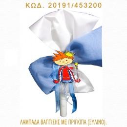 ΠΡΙΓΚΗΠΑΣ ΛΑΜΠΑΔΑ ΒΑΠΤΙΣΗΣ ΤΙΜΗ ΧΟΝΔΡΙΚΗΣ 20191/453200