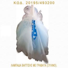 ΓΡΑΒΑΤΑ ΛΑΜΠΑΔΑ ΒΑΠΤΙΣΗΣ ΤΙΜΗ ΧΟΝΔΡΙΚΗΣ 20195/493200