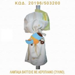 ΑΕΡΟΠΛΑΝΟ ΛΑΜΠΑΔΑ ΒΑΠΤΙΣΗΣ ΤΙΜΗ ΧΟΝΔΡΙΚΗΣ 20196/503200