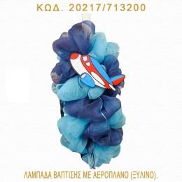 ΑΕΡΟΠΛΑΝΟ ΛΑΜΠΑΔΑ ΒΑΠΤΙΣΗΣ ΤΙΜΗ ΧΟΝΔΡΙΚΗΣ 20217/713200