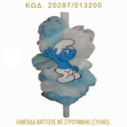 ΣΤΡΟΥΜΦΑΚΙ ΛΑΜΠΑΔΑ ΒΑΠΤΙΣΗΣ ΤΙΜΗ ΧΟΝΔΡΙΚΗΣ 20287/513200