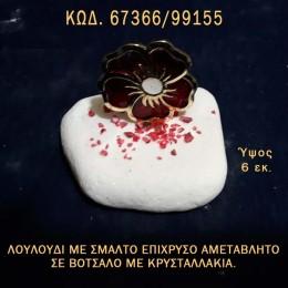 ΛΟΥΛΟΥΔΙ ΜΕ ΣΜΑΛΤΟ ΣΕ ΒΟΤΣΑΛΟ ΜΕ ΓΚΛΙΤΕΡ ΜΠΟΜΠΟΝΙΕΡΑ - ΔΩΡΟ ΤΟΥΡΙΣΤΙΚΑ - SOUVENIR ΤΙΜΗ ΧΟΝΔΡΙΚΗΣ 67366/99155