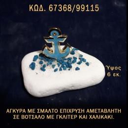 ΑΓΚΥΡΑ ΜΕ ΣΜΑΛΤΟ ΣΕ ΒΟΤΣΑΛΟ ΜΕ ΓΚΛΙΤΕΡ ΜΠΟΜΠΟΝΙΕΡΑ - ΔΩΡΟ ΤΟΥΡΙΣΤΙΚΑ - SOUVENIR ΤΙΜΗ ΧΟΝΔΡΙΚΗΣ 67368/99115