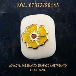 ΛΟΥΛΟΥΔΙ ΜΕ ΣΜΑΛΤΟ ΣΕ ΒΟΤΣΑΛΟ ΜΕ ΓΚΛΙΤΕΡ ΜΠΟΜΠΟΝΙΕΡΑ - ΔΩΡΟ ΤΟΥΡΙΣΤΙΚΑ - SOUVENIR ΤΙΜΗ ΧΟΝΔΡΙΚΗΣ 67373/99145