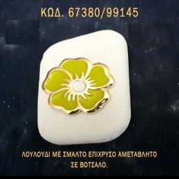 ΛΟΥΛΟΥΔΙ ΜΕ ΣΜΑΛΤΟ ΣΕ ΒΟΤΣΑΛΟ ΜΕ ΓΚΛΙΤΕΡ ΜΠΟΜΠΟΝΙΕΡΑ - ΔΩΡΟ ΤΟΥΡΙΣΤΙΚΑ - SOUVENIR ΤΙΜΗ ΧΟΝΔΡΙΚΗΣ 67380/99145