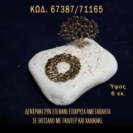 ΔΕΝΤΡΑΚΙ ΕΠΙΧΡΥΣΟ ΚΑΙ ΣΤΕΦΑΝΙ ΣΕ ΒΟΤΣΑΛΟ ΜΕ ΓΚΛΙΤΕΡ ΜΠΟΜΠΟΝΙΕΡΑ - ΔΩΡΟ ΤΟΥΡΙΣΤΙΚΑ - SOUVENIR ΤΙΜΗ ΧΟΝΔΡΙΚΗΣ 67387/71165