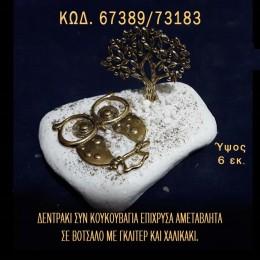 ΔΕΝΤΡΑΚΙ ΕΠΙΧΡΥΣΟ ΚΑΙ ΚΟΥΚΟΥΒΑΓΙΑ ΣΕ ΒΟΤΣΑΛΟ ΜΕ ΓΚΛΙΤΕΡ ΜΠΟΜΠΟΝΙΕΡΑ - ΔΩΡΟ ΤΟΥΡΙΣΤΙΚΑ - SOUVENIR ΤΙΜΗ ΧΟΝΔΡΙΚΗΣ 67389/73183