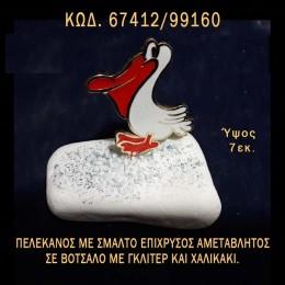 ΠΕΛΕΚΑΝΟΣ ΜΕ ΣΜΑΛΤΟ ΣΕ ΒΟΤΣΑΛΟ ΜΕ ΓΚΛΙΤΕΡ ΜΠΟΜΠΟΝΙΕΡΑ - ΔΩΡΟ ΤΟΥΡΙΣΤΙΚΑ - SOUVENIR ΤΙΜΗ ΧΟΝΔΡΙΚΗΣ 67412/99160