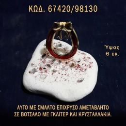 ΑΥΓΟ ΕΠΙΧΡΥΣΟ ΜΕ ΣΜΑΛΤΟ ΣΕ ΒΟΤΣΑΛΟ ΜΕ ΓΚΛΙΤΕΡ ΜΠΟΜΠΟΝΙΕΡΑ - ΔΩΡΟ ΤΟΥΡΙΣΤΙΚΑ - SOUVENIR ΤΙΜΗ ΧΟΝΔΡΙΚΗΣ 67420/98130